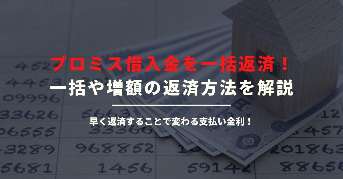 プロミスの借入金を一括返済する方法 一括返済や増額返済で利息を減らそう!
